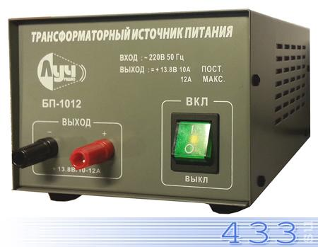 Сетевой источник питания постоянного тока ЛУЧрадио БР 1012 220/13,8V