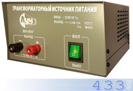 Сетевой источник питания постоянного тока ЛУЧрадио БР 1517 220/13,8V