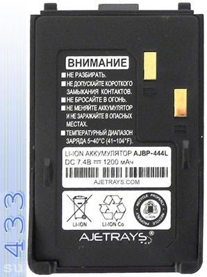 Ajetrays AJBP444L Li-Ion аккумулятор  для портативной рации AJ-434, AJ-450