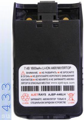 AjetRays AJBP-446LH Lithium-ion аккумуляторная батарея усиленная  для носимой радиостанции AJ-446
