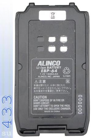 Алинко EBP-64 Литий-ион аккумулятор  для переносной рации
