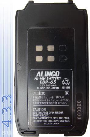 Алинко EBP-65 Никель-металл-гидрид аккумулятор  для переносной рации