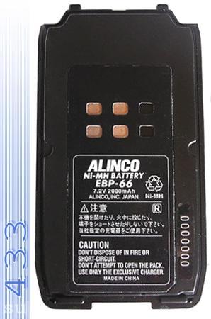 Алинко EBP-66 Никель-металл-гидрид аккумулятор  для переносной рации